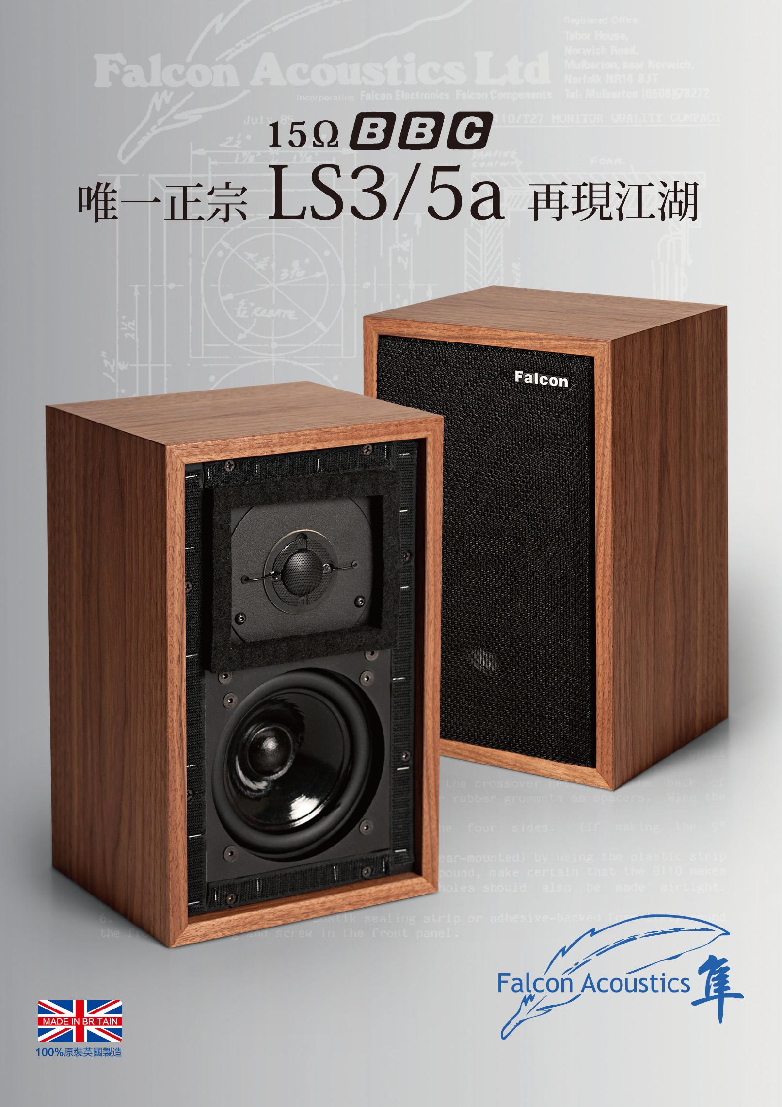 Falcon Acoustics_201803_05a-1