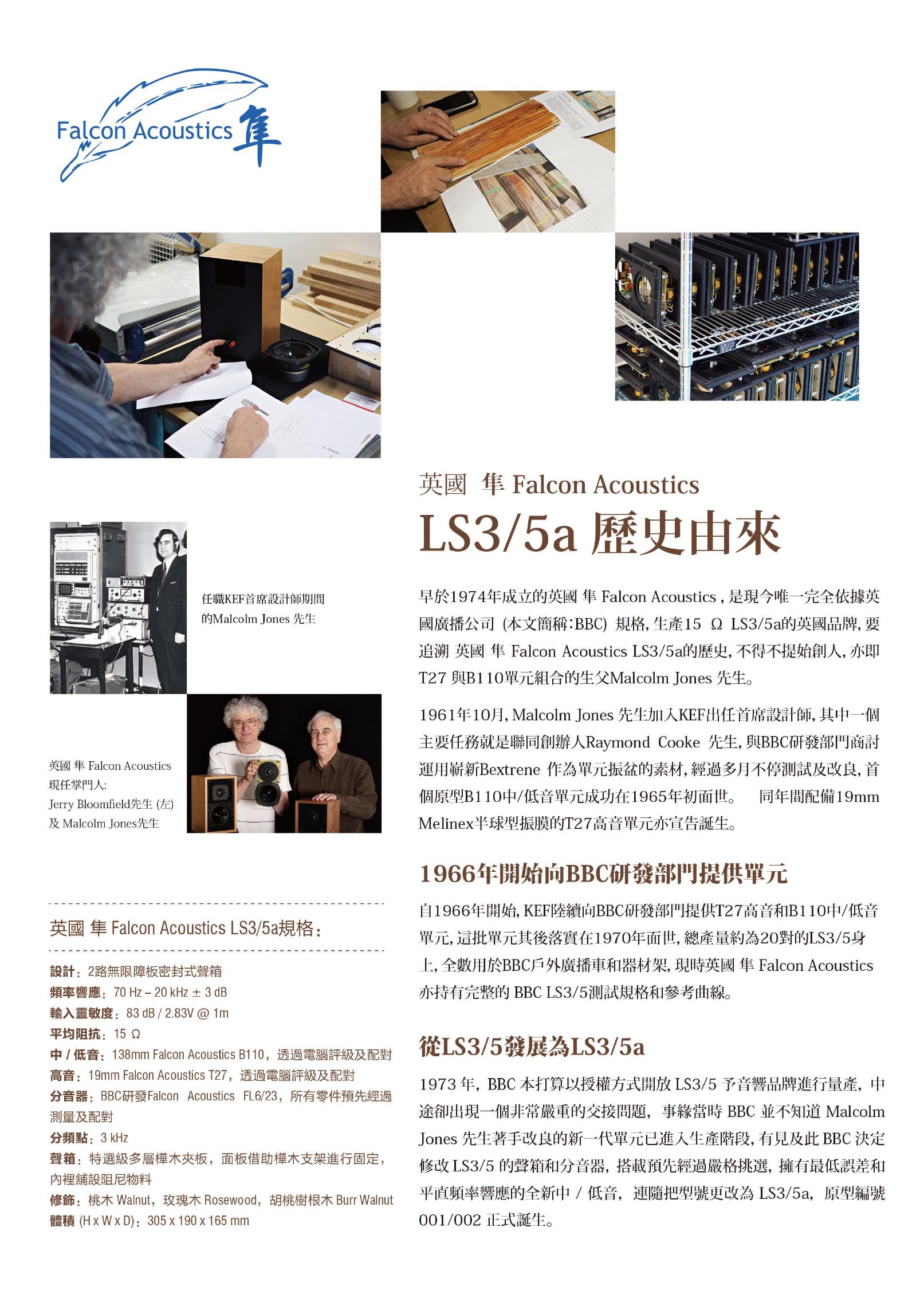 Falcon Acoustics_201803_05a-2 copy