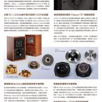 Falcon Acoustics_201803_05a-3 copy
