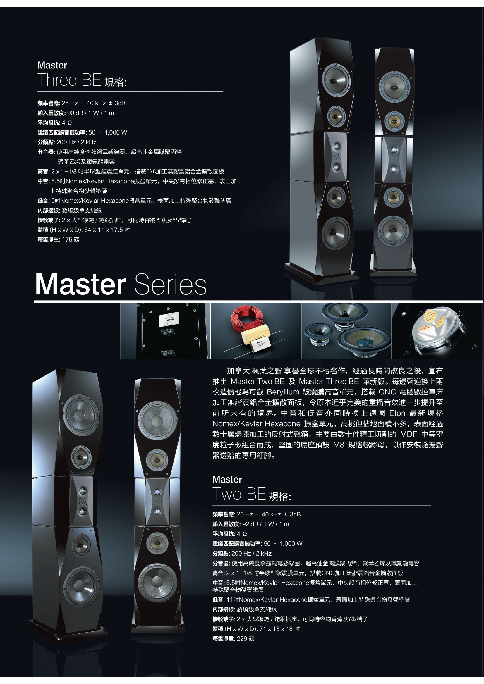 FocusAudio_201803_04a-2 copy