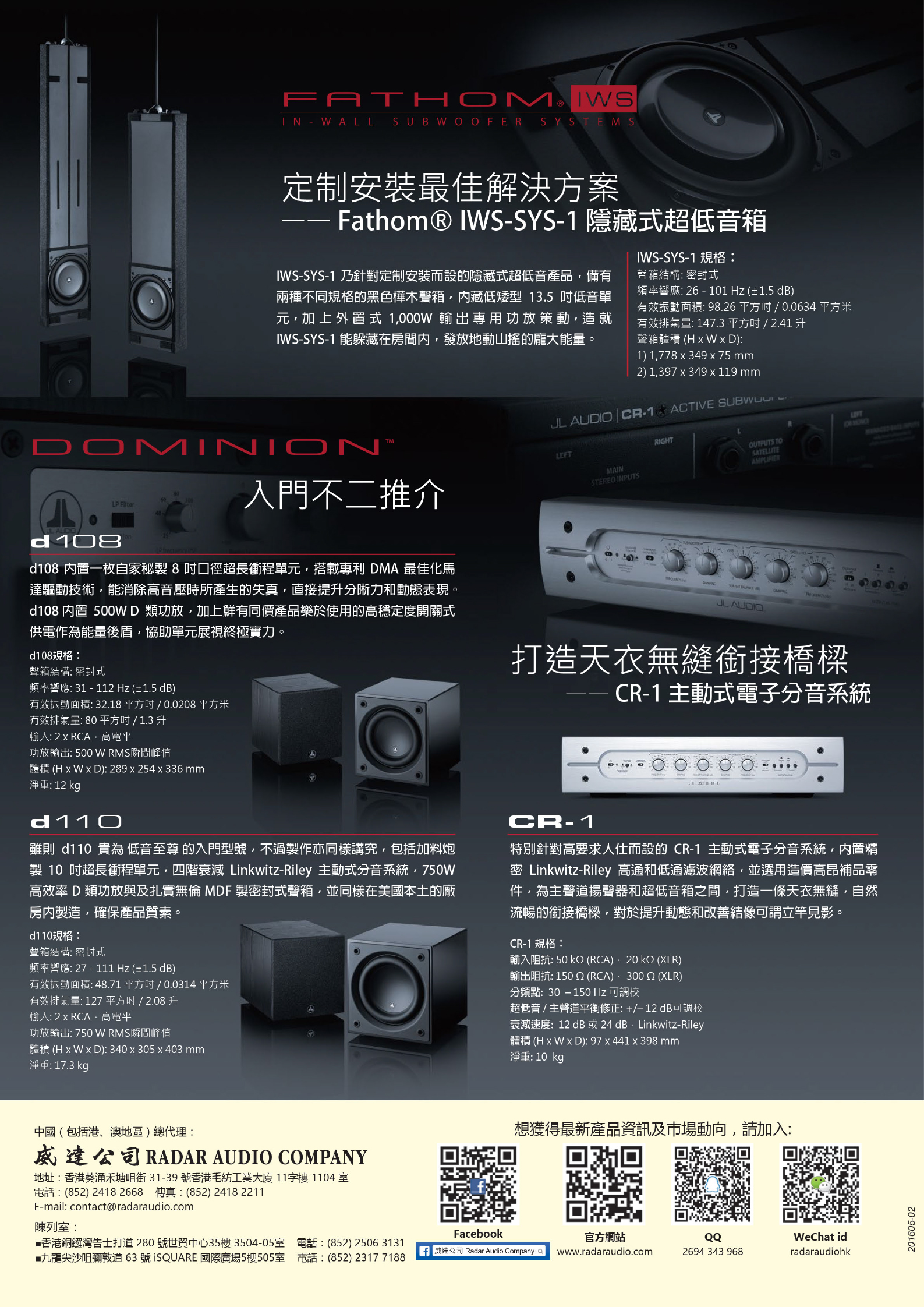 JL Audio_2016_05a-4 copy