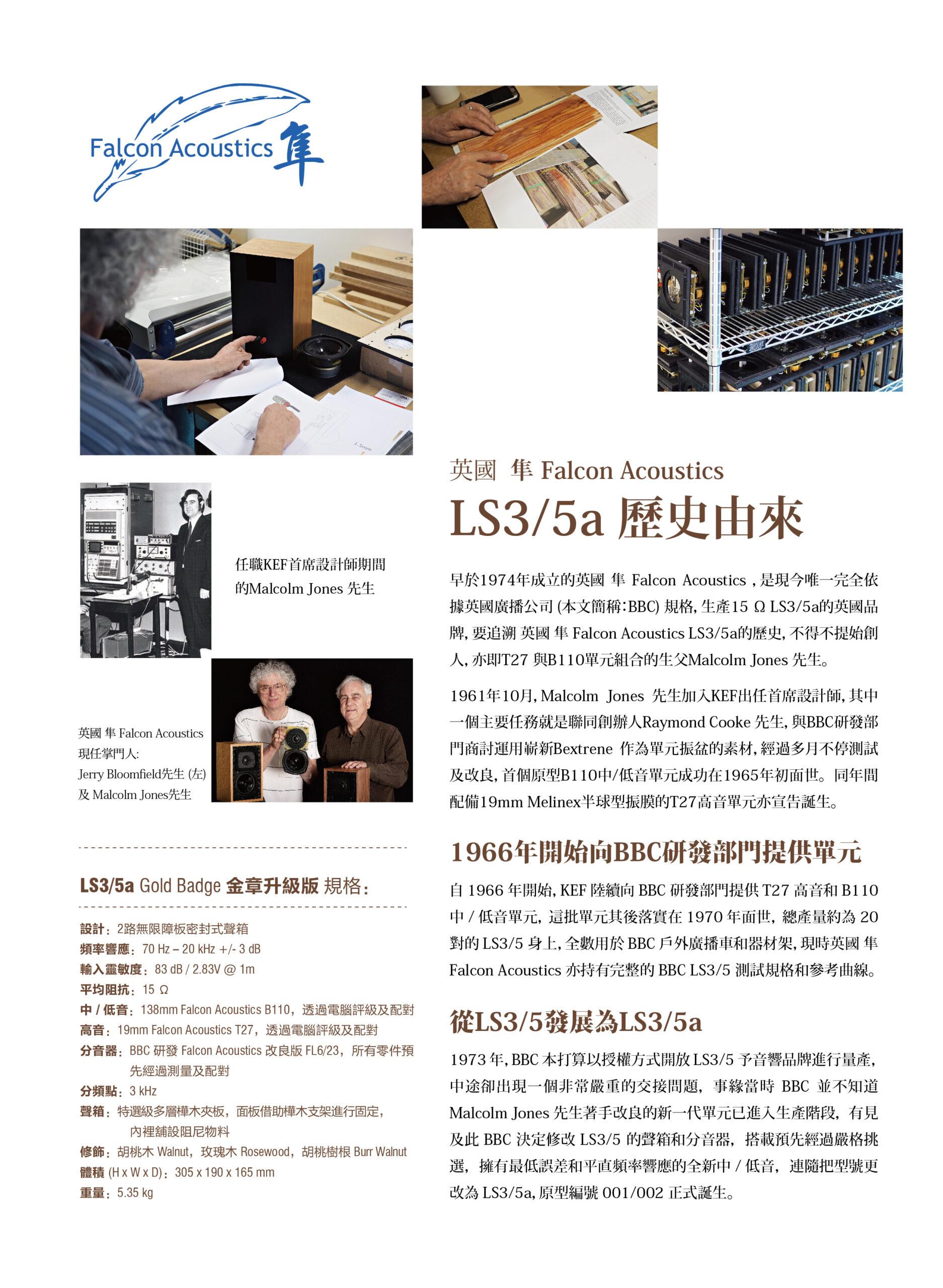 Falcon Acoustics_20210625_01-1b