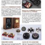 Falcon Acoustics_20210625_01-1c