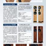 ProAc_202106-02_頁面_07