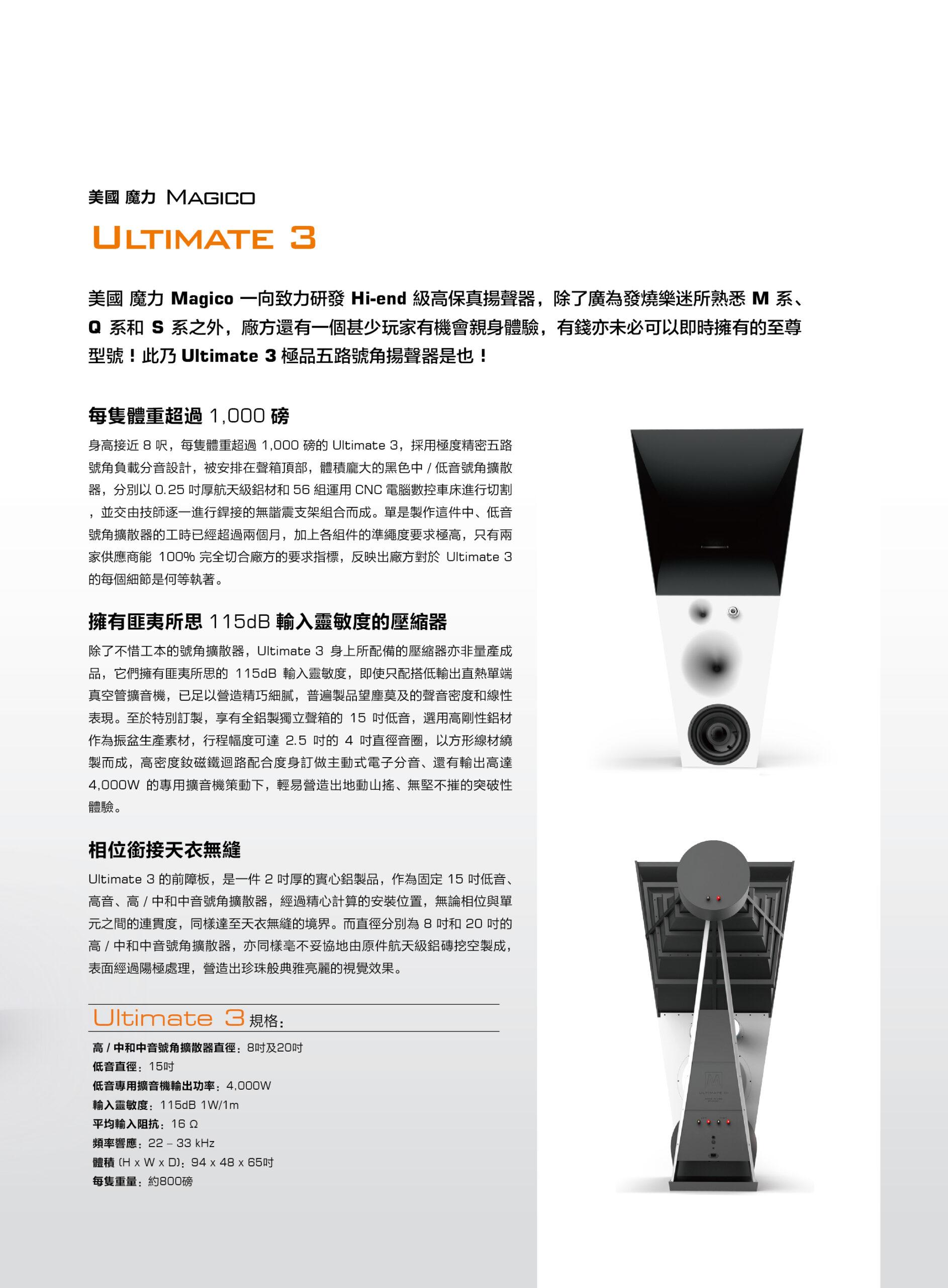 magico catalog 202106_頁面_11